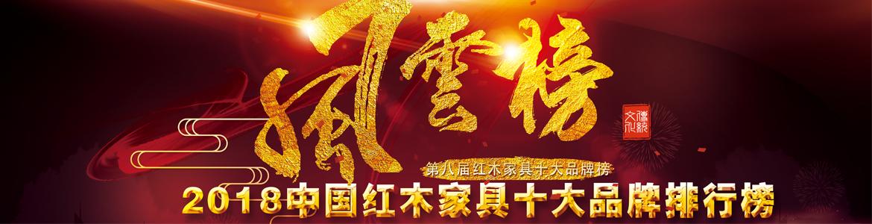 """祝贺!山东巧夺天工荣获""""2018中国红木家具十大品牌""""称号"""